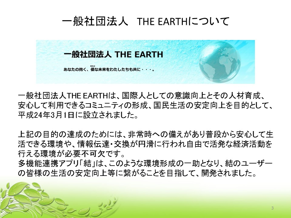 160224_about_yui_the-earth_03.jpg